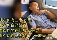1個人為了更舒適買2張領座的火車票,不讓座給沒坐票的年輕人,有錯嗎?