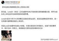 RNG正式官宣新上單LoveZrr加入戰隊,網友卻對此褒貶不一!