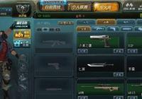 生死狙擊軍火庫如何才能抽中?