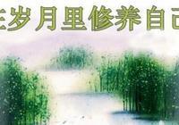 「原創散文」生命輪迴的春夏秋冬