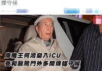 97歲賭王何鴻燊病危轉ICU,全家罕見齊露面,何超蓮巧妙迴應