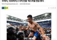 武磊破門助西甲球隊獲得歐戰資格,韓媒誇讚武磊進球書寫球隊光輝歷史,你是怎麼樣看的?