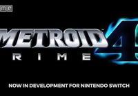 有生之年!《銀河戰士Prime 4》正式確認開發!