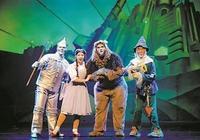 百老匯原版音樂劇《綠野仙蹤》