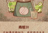 漫畫:9種難以下嚥的食物,你聽過幾個?