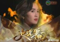 如何評價溫兆倫、溫碧霞主演的《火玫瑰》?