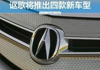 謳歌推四款新車 國產TLX長軸版年內上市