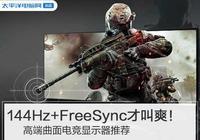 144Hz+FreeSync才叫爽!高端曲面電競顯示器推薦