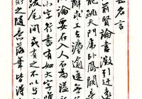當代名家曹寶麟行書《海岳名言》,筆法精到,得米南宮精髓!