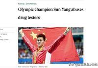 泰晤士報:中國游泳名將孫楊暴力對抗藥檢人員,面臨終身禁賽