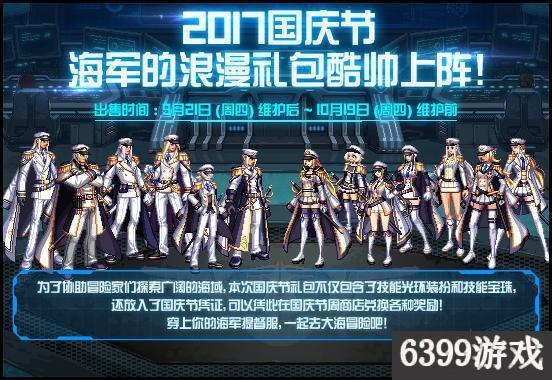 6399:DNF2017國慶節海軍的浪漫禮包活動攻略詳解