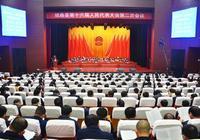 垣曲縣第十六屆人大二次會議隆重開幕