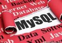 數據庫優化:mysql數據庫開發常見問題及如何優化