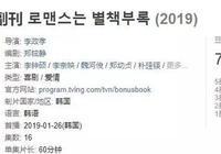 當前最好看的四部韓劇,第一追的最多?