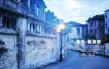 美麗中國|遇見 鼓浪嶼
