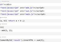 Javascript 模塊化理解
