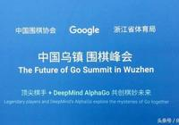 連虐古力李世石,AlphaGo將與柯潔烏鎮三番棋決勝
