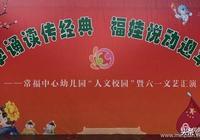 國學誦讀傳經典 蔡甸常福中心幼兒園福娃悅動迎軍運