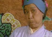 劉姥姥的自嘲,是很多人學不會的!