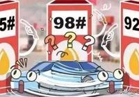 加95汽油的車可不可以加92汽油?