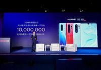 華為P30銷量:破1000萬臺,三星S10:1600萬臺,iPhone XR呢?