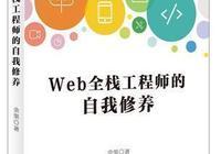 全棧工程師書單——餘果《Web全站工程師》