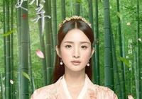《小女花不棄》女演員換上現代裝,林依晨可愛,柳青蕪美