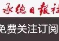 承德車輛進京又有新規定、承德籃球協會成立······5.9承德新聞速覽!