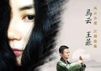 如何評價馬雲和王菲合唱的《風清揚》?