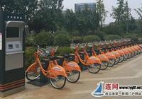 2017年連雲港公共自行車首批45個站點投入運營