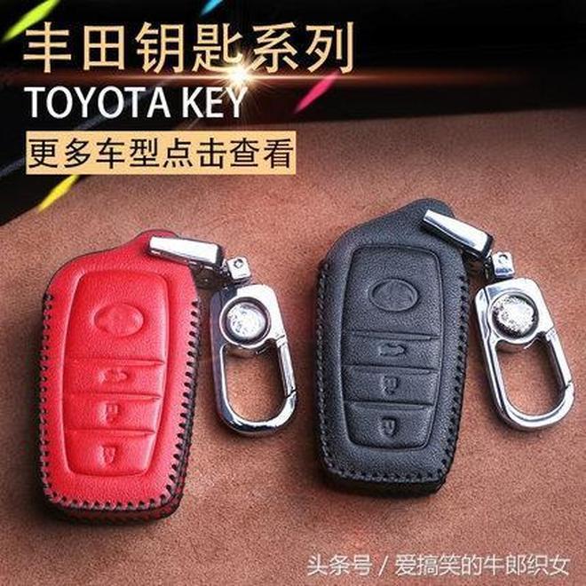 豐田車主都在用的:豐田汽車鑰匙包!