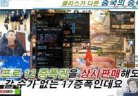 DNF旭旭寶寶在韓服是什麼水平,聽韓國人的說法大旭都覺的不好意思了,你認為呢?