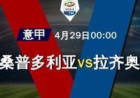 競彩足球週日039意甲:桑普多利亞vs拉齊奧