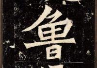 魏碑第一的神祕之美:《張猛龍碑》