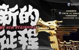 廣州恆大、華夏幸福、申花、建業與天津天海發佈足協盃第四輪海報