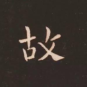 鍾繇—《宣示表》高清單字(下)