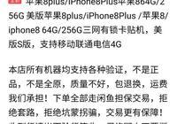 二手iPhone8和魅族16哪個值得入手?