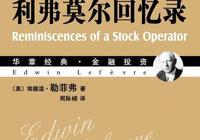 「經典再現」《股票大作手回憶錄》讀後感