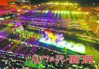 世界頂級嘉年華駕到 廈門尼斯國際嘉年華開幕