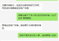 回武漢還是留在廣州?一對情侶為此吵得要分手了
