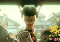 動畫片《哪吒之魔童降世》暑期檔上映 成都小夥擔任導演