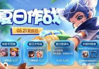 王者榮耀5月21日更新,新皮膚開啟預訂,碎片商城翻新,四個永久英雄免費得,你怎麼看?