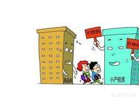 很多人在深圳一直租房,為什麼不考慮買小產權房呢?