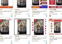 因為推出了中文更新,這款遊戲在淘寶瞬間售罄了