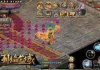 魔族入侵 《烈焰龍城》巫妖王BOSS大軍攻沙