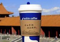 星巴克當年因為爭議離開的故宮,現在瑞幸咖啡進入了