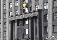 把愛沙尼亞逐出聯合國!俄杜馬高官向聯合國祕書長提出請求