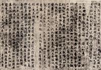 王羲之《東方朔畫像贊》各類版本