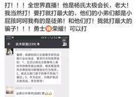 楊氏太極會長正式向徐曉東提出挑戰,徐曉東應戰