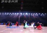 黔南體育舞蹈國際公開賽圓滿落幕